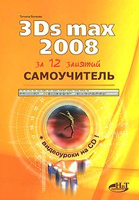 Как выглядит Самоучитель 3Ds Max 2008 (+ CD-ROM)