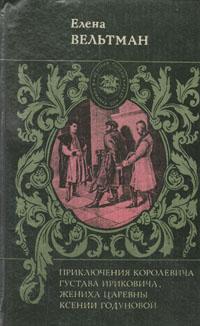 Приключения королевича Густава Ириковича, жениха царевны Ксении Годуновой
