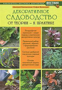 Декоративное садоводство. От теории к практике