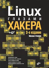 Linux глазами хакера (+ CD-ROM). Михаил Фленов