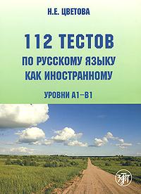 112 тестов по русскому языку как иностранному. Уровни А1-В1 (+ CD-ROM)