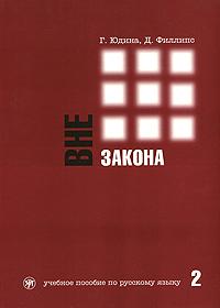 Вне закона. Учебное пособие по русскому языку. В 2 частях. Часть 2