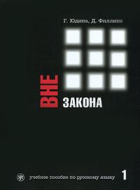 Вне закона. Учебное пособие по русскому языку. В 2 частях. Часть 1