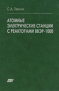 Атомные электрические станции с реакторами ВВЭР-1000