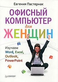 Офисный компьютер для женщин. Е. Пастернак