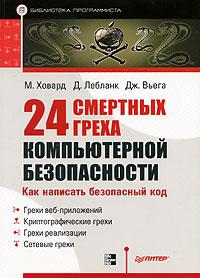24 смертных греха компьютерной безопасности. М. Ховард, Д. Лебланк, Дж. Вьега