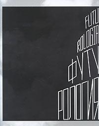 Futurologia / Футурология