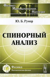 Спинорный анализ ( 978-5-397-01381-9 )