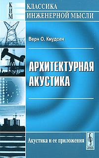 Архитектурная акустика ( 978-5-382-01148-6 )