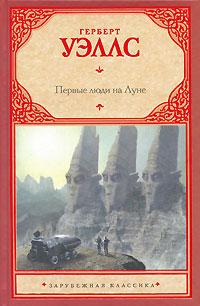 Книга Первые люди на Луне