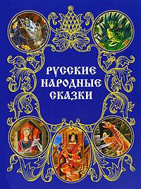 Русские народные сказки ( 978-5-93437-309-3 )
