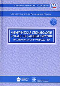 Хирургическая стоматология и челюстно-лицевая хирургия. Национальное руководство (+ CD-ROM)