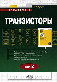 Транзисторы. Справочник. Том 2