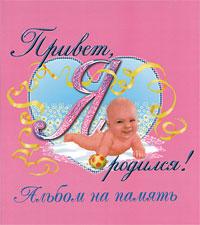 Привет, я родился! Альбом на память ( 978-5-353-00419-6 )