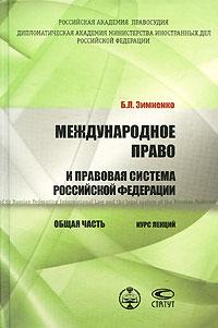 Международное право и правовая система Российской Федерации. Общая часть ( 978-5-8354-0660-9, 978-5-93916-235-7, 978-5-8354-0659-3 )