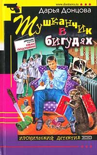 Книга Тушканчик в бигудях