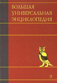 Большая универсальная энциклопедия. В 20 томах. Том 9. Кол-Лан
