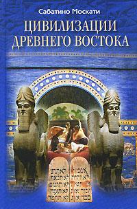 Цивилизации Древнего Востока ( 978-5-227-02056-7 )