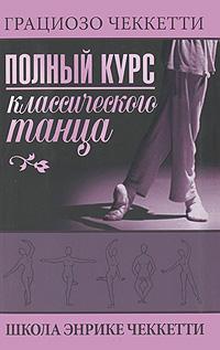 Полный курс классического танца. Школа Энрике Чеккетти. Грациозо Чеккетти