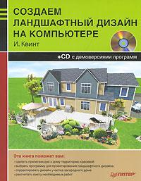 Создаем ландшафтный дизайн на компьютере (+ CD-ROM)