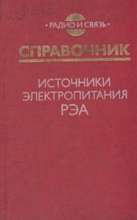 Источники электропитания РЭА. Справочник