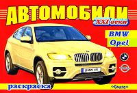 Автомобили XXI века. BMW, Opel. Раскраска ( 978-5-465-02304-7 )