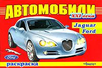 Автомобили XXI века. Jaguar, Ford. Раскраска ( 978-5-465-02302-3 )