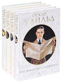 Оскар Уайльд. Собрание сочинений в 4 томах (комплект)