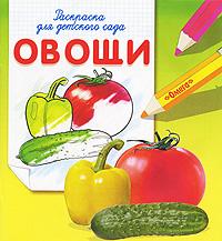 Овощи. Раскраска для детского сада ( 978-5-465-02090-9 )