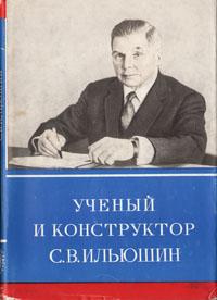 Ученый и конструктор С. В. Ильюшин