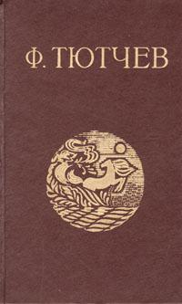 Ф. Тютчев. Стихотворения