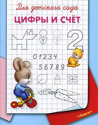 Для детского сада. Цифры и счет ( 978-5-465-02353-5 )