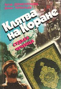Клятва на Коране. Судьба чеченца