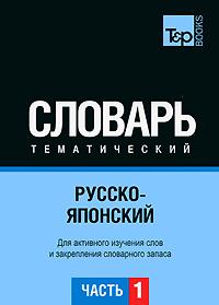 Русско-японский тематический словарь. Часть 1