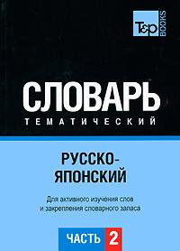 Русско-японский тематический словарь. Часть 2