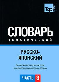 Русско-японский тематический словарь. Часть 3