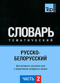 Русско-белорусский тематический словарь. Часть 2