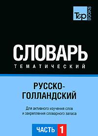 Русско-голландский тематический словарь. Часть 1