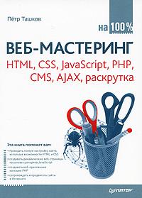 ���-��������� �� 100%. HTML, CSS, JavaScript, PHP, CMS, AJAX, ���������