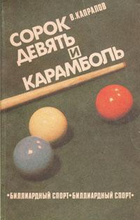 Сорок девять и карамболь: Бильярдный спорт