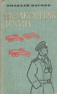 Полковник Горин
