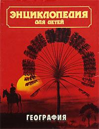 Книга Энциклопедия для детей. Том 3. География