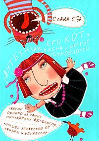 Сантехник, его кот, жена и другие подробности. Слава Сэ