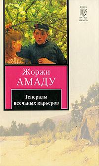 Книга Генералы песчаных карьеров