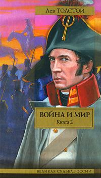 Радзинский Николай 2 Fb2
