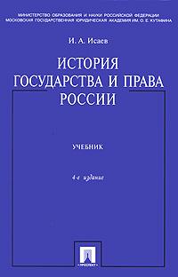 История государства и права России. И. А. Исаев
