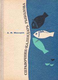 Справочник-календарь рыболова