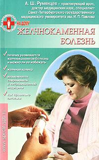 Желчнокаменная болезнь ( 5-299-00230-0 )