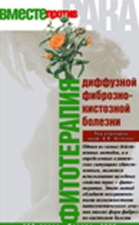 Фитотерапия диффузной фиброзно-кистозной болезни. В. П. Летягин