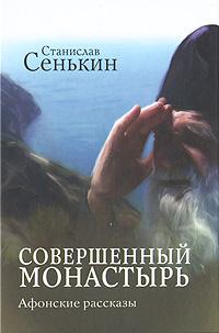 Совершенный монастырь. Станислав Сенькин